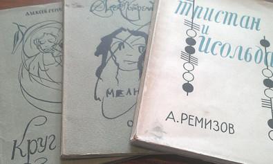 Aleksiej Remizow księgozbiór Józefa Czapskiego